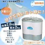 洗濯機 2層式 小型 脱水 NEW晴晴 AHB-02 アルミス