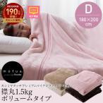クーポンで5%OFF 毛布 暖かい ダブル mofua モフア カシミヤタッチ プレミアムマイクロファイバー (襟丸ボリュームタイプ)