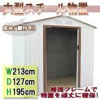 倉庫 物置 屋外 大型 おしゃれ 組立 物置小屋 庭 メタルシェッド S105A+床材(2個口) S105A SIS (代引不可)