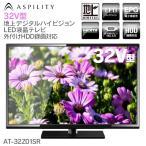 ショッピング液晶テレビ P10倍以上!テレビ 32V型地上 液晶テレビ録画対応 AT-32Z01SR ASPILITY