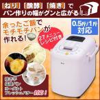 パン焼き機 ホームベーカリー パン焼き器 天然酵母 ふっくらパン屋さん HBK-101P 焼き芋 ヨーグルト 0.5斤 1斤