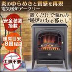 電気暖炉 暖炉ヒーター 暖炉型ストーブ 暖房器具 アークリー AKL12J ディンプレックス