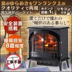 P14倍以上!電気暖炉 暖炉ヒーター 暖炉型ストーブ 暖房器具 バーゲイト BRG12J ディンプレックス【24時間限定セール】