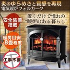 電気暖炉 暖炉ヒーター 暖炉型ストーブ 暖房器具 フォルカーク FLK12J ディンプレックス