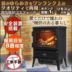 電気暖炉 暖炉ヒーター 暖炉型ストーブ 暖房器具 ゴスフォード GOS12J ディンプレックス