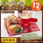チーズフォンデュセット 鍋 12cm 3716 (株)イシガキ産業 チョコレートフォンデュ