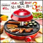 ザイグル ホットプレート 焼肉 グリル オシャレ ZAIGLE PLUS ザイグルプラス JAPAN-ZAIGLE PLUS ZAIGLE