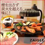 ザイグル ホットプレート 焼肉 グリル オシャレ ZAIGLE handsome ザイグルハンサム SJ-100 ZAIGLE