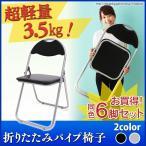 折りたたみパイプ椅子 軽量 おしゃれ 会議用 ミーティング 軽い 6脚セット