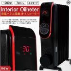 オイルヒーター おしゃれ 電気代 小型 HC-A31A HIRO 暖房器具 節約 エコモード タイマー付き 8畳