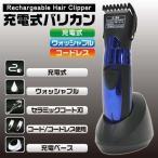 バリカン 充電式 洗える コードレス メンズ 子ども 子供 男性 ウォッシャブル充電式バリカン PR-1040 HIRO