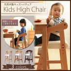 タイムセール!キッズチェア 天然木 木製 子供用イス ハイタイプ ダイニング 椅子 いす ハイチェア キッズ ベビーチェア おしゃれ