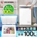 冷凍庫 家庭用 小型 業務用 ストッカー 上開き PF-A100TD-W アイリスオーヤマ 安い 肉 魚 野菜 冷凍食品 100L