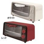 オーブントースター 本体 食パン トースト 2枚 おしゃれ コンパクト ATS-006-RD アピックス