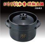電子レンジ ご飯 炊く 炊ける 炊飯 土鍋 おもてなし和食 炊飯土鍋(3合炊き) OR-7110 和平フレイズ