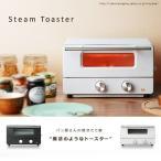 トースター おしゃれ パン 話題のスチームトースター HIRO スチームトースター IO-ST001食パン 焼く 器具 電気