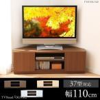 テレビ台 ローボード テレビボード コンパクト 収納 キャスター コーナーTV台(隠しキャスター付き) 97420 不二貿易