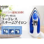 コードレスアイロン フッ素コート ブルー SIR-03CL-A アイリスオーヤマ