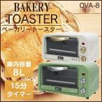 トースター おしゃれ パン ベーカリートースター OVA-8 HIRO 食パン 焼く 器具 電気