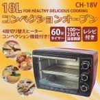 家電セール!18Lコンベクションオーブン CH-18V HIRO ノンフライオーブン ノンフライ機能 比較 コンパクト から揚げ ケーキ