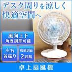 扇風機 おしゃれ リビング 卓上 小型 首振り コンパクト 卓上扇風機 ホワイト PF-181D-W