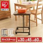 サイドテーブル おしゃれ 北欧 デスク テーブル 木目調 ソファーテーブル ソファテーブル アイリスオーヤマ
