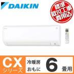 (標準取付工事費込) エアコン DAIKIN ルームエアコン CXシリーズ おもに6畳用 2016年モデル S22TTCXS-W_SET ダイキン (代引不可)(返品交換不可)