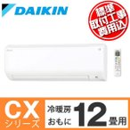(標準取付工事費込) エアコン DAIKIN ルームエアコン CXシリーズ おもに12畳用 2016年モデル S36TTCXS-W_SET ダイキン (代引不可)(返品交換不可)