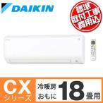 (標準取付工事費込) エアコン DAIKIN ルームエアコン CXシリーズ おもに18畳用 2016年モデル S56TTCXP-W_SET ダイキン (代引不可)(返品交換不可)