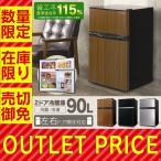 冷蔵庫 2ドア 安い 新品 小型 冷凍冷蔵庫90L/WR-2090SL・BK・WD S-cubism 一人暮らし 一人暮らし用 大容量 冷凍庫 耐熱天板