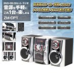 DVD CD カセット ラジオ オールインワンマルチコンポ ZM-CP1 レボリューション 録音 リモコン