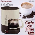コーヒーメーカー おしゃれ HC-501 HIRO ペーパーフィルター不要 5カップ 5杯