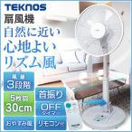 ショッピング扇風機 リビングリモコン扇風機 フラットガード・フラットベース ホワイト KI-166R TEKNOS