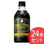 コーヒー BOSS ボス ペットボトル コク クラフトボス ブラック 500mlペット×24本 FBQP5 サントリー