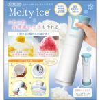 ショッピングかき氷機 かき氷機 ふわふわ 電動 かき氷器 台湾 電動かき氷器メルティーアイス KK-00390 ピーナッツクラブ 台湾かき氷機