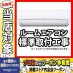 (アイリスオーヤマ製ルームエアコン取り付け工事) ※ルームエアコン本体をご購入の方のみ対応可能※:予約品