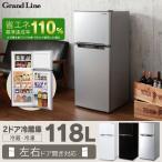 冷蔵庫 2ドア おしゃれ 118L  家族 一人暮らし 2ドア 冷凍冷蔵庫 家電  シルバー