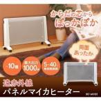 ショッピングパネルヒーター ヒーター パネルヒーター 暖房器具 遠赤外線 パネルマイカヒーター IRF-MH01 (D)