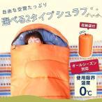 寝袋 シュラフ コンパクト 寝袋シュラフ 枕付き オールシーズン 洗える 洗える 防災 車中泊 軽量 コンパクト 登山 アウトドア M180-75・E200 (D)