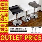 カウンターチェア 椅子 チェア バー バーチェア おしゃれ モダン昇降カウンターチェア (D)