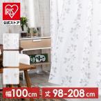 カーテン レース レースカーテン おしゃれ 2枚組 安い UVカット プライバシーカット 幅100cm