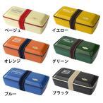 ショッピング弁当 弁当箱 ランチボックス お弁当 ミコノス1段ランチBOX 155802 サブヒロモリ (D)(B)