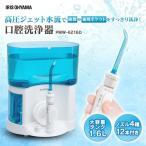 口腔洗浄器 ブルー PMW-6216D-A アイリスオーヤマ(D) 歯磨き 口内洗浄 高圧 水圧 洗浄機 マウス クリーナー(在庫処分特価)