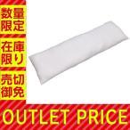抱き枕  おしゃれ ふんわりロング ホワイト 85506 (D) 【☆在庫処分特価☆】