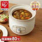 電気鍋 アイリスオーヤマ スロークッカー 鍋 調理鍋 調理機器 時短調理 料理 時短 おしゃれ シンプル 一人暮らし ホワイト PSC-20K-W