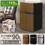 冷蔵庫 冷凍庫 2ドア 90L 家庭用 一人暮らし おしゃれ  Grand-Line 2ドア冷凍/冷蔵庫 90L (D)