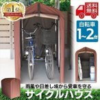 自転車置き場 1〜2台用 サイクルハウス サイクルポート 3面囲い おしゃれ 自宅 ダークブラウン ACI-2SBR (D)