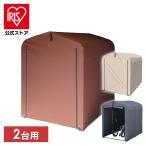 サイクルポート 自転車置き場 2台 1台 DIY おしゃれ 物置 サイクルハウス サイクルガレージ 台風対策 2台用 ダークブラウン ACI-2.5SBR:予約品