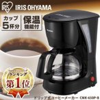 コーヒーメーカー おしゃれ 保温 アイリスオーヤマ おしゃれ コーヒードリップ ペーパーレス コーヒー ブラック 一人暮らし CMK-650P-B(D)