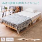 ベッド ベッドフレーム すのこベッド シングル おしゃれ 高さ調節 2段階 すのこ スノコベッド 木製 SRNS アイリスプラザ